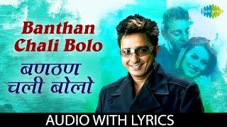 Banthan Chali Bolo with lyrics | Sukhwinder Singh   - YouTube