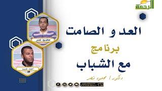 العدو الصامت برنامج مع الشباب مع دكتور محمود نصر والداعية أحمد حبيب