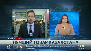 Лучший товар Казахстана выбирают в Астане
