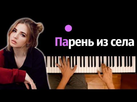 АНЯ POKROV - Парень из села ● караоке | PIANO_KARAOKE ● ᴴᴰ + НОТЫ & MIDI