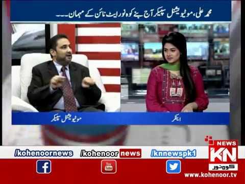 Kohenoor@9 06 December 2018   Kohenoor News Pakistan