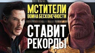 Бюджет на рекламу 150$ млн Мстители 3 Война Бесконечности ставит рекорды / трейлер