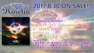 【試聴動画】Roselia 3rd Single カップリング曲「-HEROIC ADVENT-」(8/30発売!!)