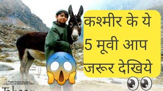 Best movies related to kashmir || movies of kashmir !! bollywood unrated movies || by amitdev