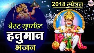2018 Special : Top Hanuman Bhajan : Best Hanuman Bhajan