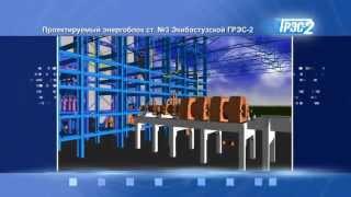 Проект расширения и реконструкции Экибастузской ГРЭС-2 энергоблоком 500 МВт, ст.№ 3