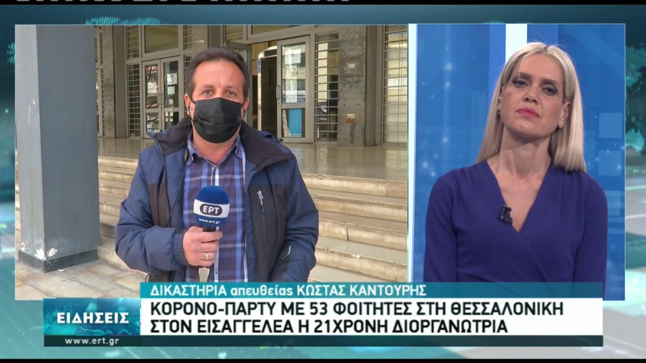 Θεσσαλονίκη: Δίχως τέλος τα κορονοπάρτι παρά τους περιορισμούς   31/03/2021   ΕΡΤ