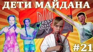Дети Майдана #21 Проект Helpers (Хелперы)