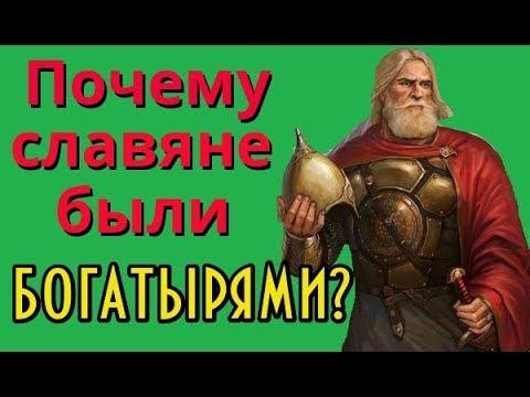Почему славяне были богатырями?