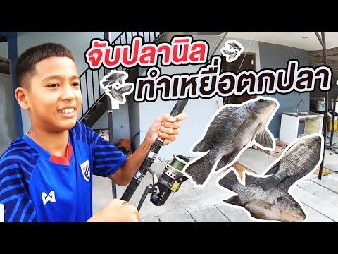 เด็ก ตกปลา