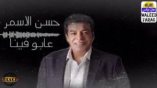 اغاني طرب MP3 حسن الاسمر - عابو فينا تحميل MP3