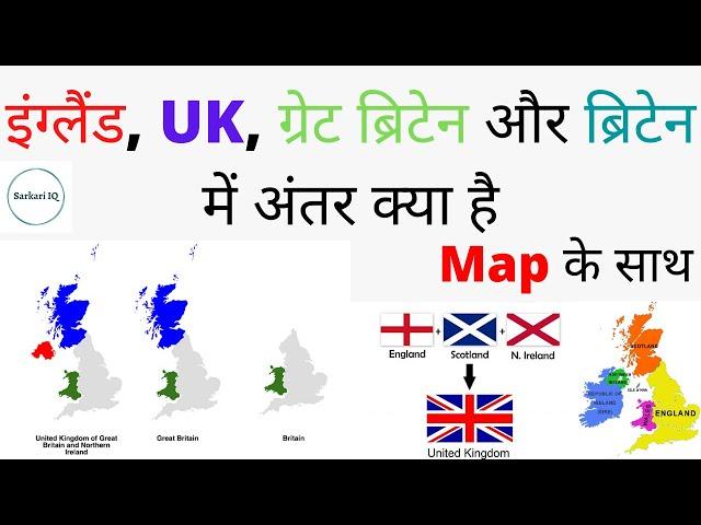 Video pronuncia di ब्रिटेन in Hindi