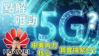 5G原理是什麼?點解咁勁?(CC中文字幕) 解釋比你知!中美角力的核心 華為有乜咁重要?有乜陰謀?5G的前世今生 第一集 5g network technology & danger