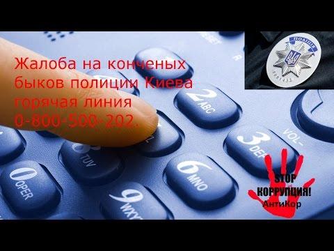 Жалоба на конченых быков полиции Киева горячая линия 0-800-500-202
