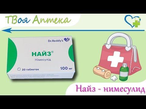 Найз таблетки - показания (видео инструкция) описание, отзывы