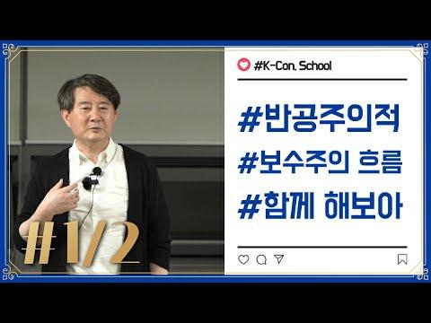 제4강 #1부 반공주의적 보수주의 흐름 (K.Con. School 미국 보수주의 운동사 시리즈, 황성준 위원…