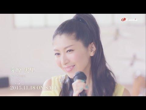 【声優動画】茅原実里の新曲PVと10周年ライブのダイジェスト映像公開