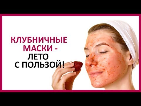 🔴  КЛУБНИЧНЫЕ МАСКИ ДЛЯ ЛИЦА - лето с пользой!   ★ Women Beauty Club