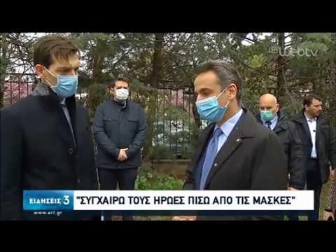 Κ.Μητσοτάκης στο Νοσοκομείο Σωτηρία : Είστε οι ήρωες πίσω από τις μάσκες   06/04/2020   ΕΡΤ