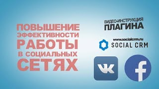 SOCIAL CRM - Обзор  плагина. Необходимая полезность в интернет Бизнесе!