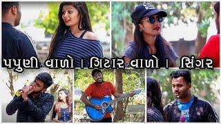કલાકારો તો જોયા પણ આવા નય || Gujarati Comedy || Video By Akki&Ankit