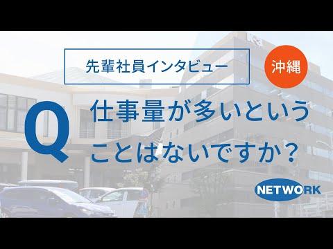 【先輩社員インタビュー・沖縄】Q. 仕事量が多いということはないですか?