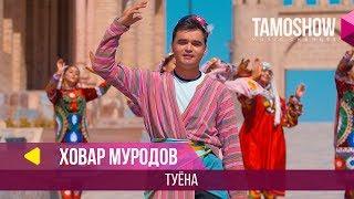 Ховар Муродов - Туёна (Клипхои Точики 2018)