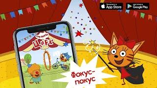 Три Кота: Цирк! Новая игра на iOS и Android! Устрой лучшее шоу!🎪
