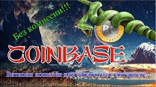 Coinbase - Биткоин кошелёк для заработка в интернете. Без комиссии на переводы !!!