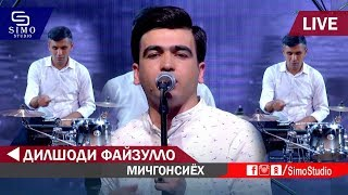 Дилшоди Файзулло - Мичгонсиёх (Консерти зинда) | Dilshodi Fayzullo - Live Consert