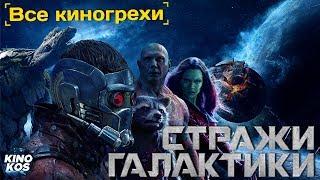 """Все киногрехи и киноляпы """"Стражи галактики """""""