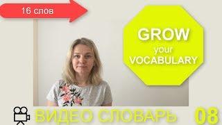 видео словарь английского языка 08