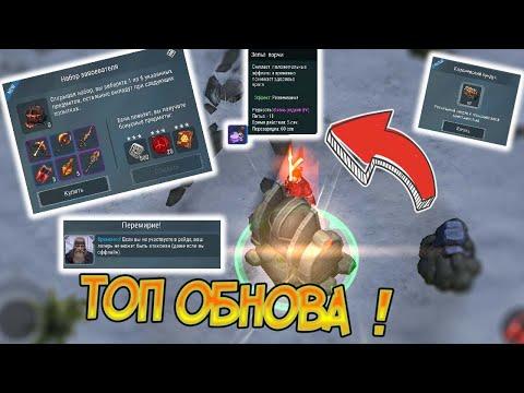 Все нововведения в обнове 1.3 ! Новое зелье и класс Архимаг ! Frostborn: Coop Survival