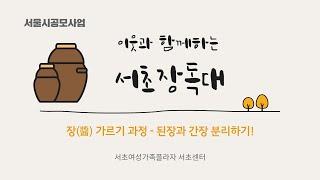 [서초장독대]'이웃과 함께하는 서초장독대' 전통 장(醬)가르기 과정영상