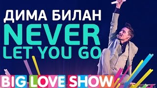 Дима Билан - Never Let You Go [Big Love Show 2017]