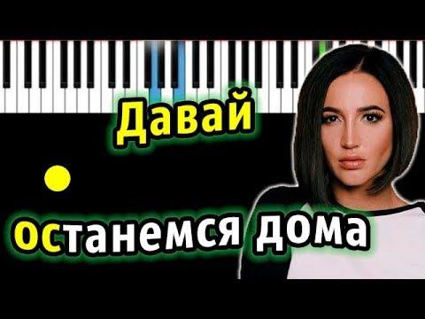Ольга Бузова - Давай останемся дома | Piano_Tutorial | Разбор | КАРАОКЕ | НОТЫ + MIDI