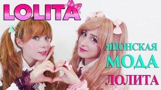 Превращение в лолиту! Японская мода ロリータへ変身!LOLITA Transformation with Cathy Cat