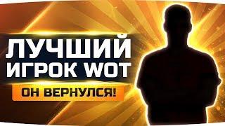 БАТЯ ТАНКОВ ВЕРНУЛСЯ ● Рвём Рандом с лучшим игроком WoT