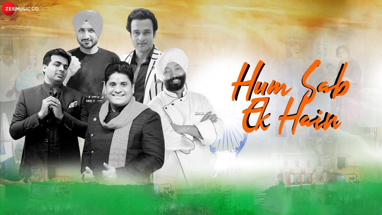 Hum Sab Ek Hain lyrics- Nitin Kumar, Harbhajan Singh