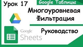 Google таблицы.Как делать фильтр множества значений.Filter Google sheets. Урок 17.
