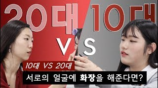 Video 10대와 20대가 서로의 얼굴에 화장을 해본다면? (10대메이크업, 메이크업체인지) MP3, 3GP, MP4, WEBM, AVI, FLV September 2019