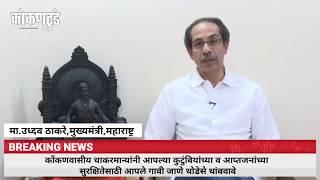 मुख्यमंत्री उध्दव ठाकरे यांनी केले कोकणवासीय चाकारमान्यांना आवाहन ¦ Uddhav Thakare appeals
