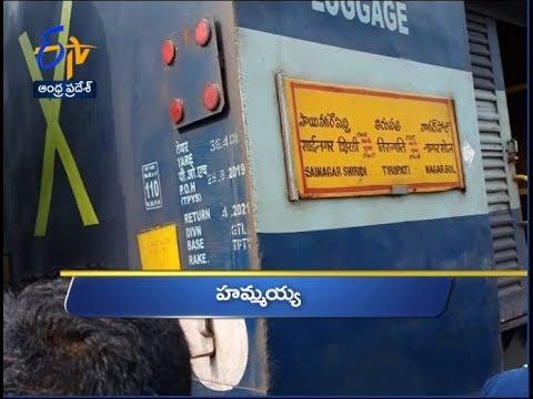 10 AM | Ghantaravam | News Headlines | 3rd December 2019 | ETV Andhra Pradesh
