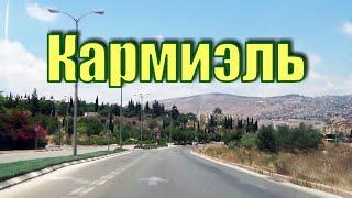 258.Город Кармиэль.Израиль