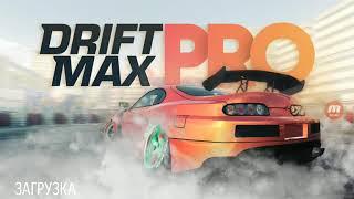 Обзор на игру drift max pro #2