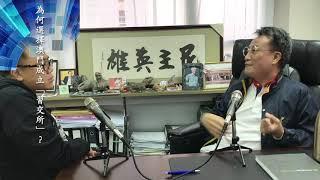 (中文字幕)為何選擇澳門成立「習交所」?| 15Dec2019