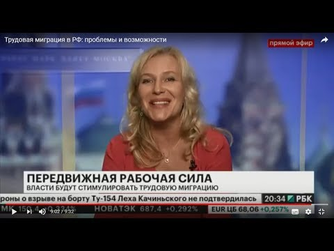 Трудовая миграция в РФ: проблемы и возможности