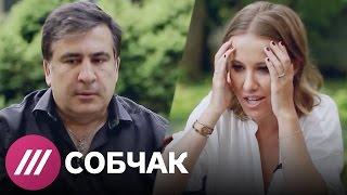 Михаил Саакашвили в программе Собчак