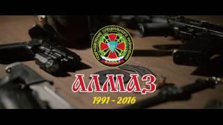 25 лет спецназу АЛМАЗ
