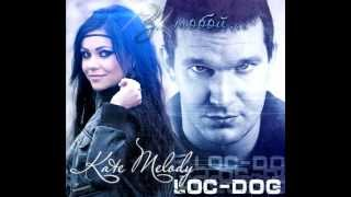 Loc-Dog, K.Melody feat. Loc-Dog - За тобой